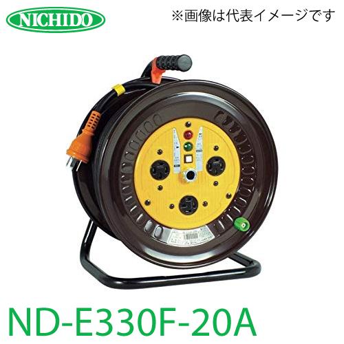 日動工業 電工ドラム ND-E330F-20A アース付 30m 屋内型 三相200V 一般型ドラム