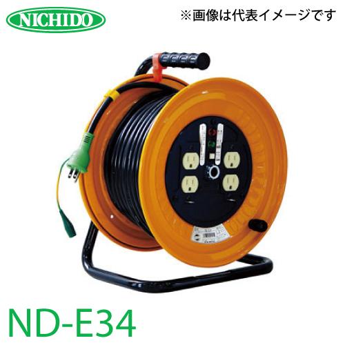 日動工業 ND-E34 電工ドラム 30m 標準型ドラム 100V アース付 屋内型