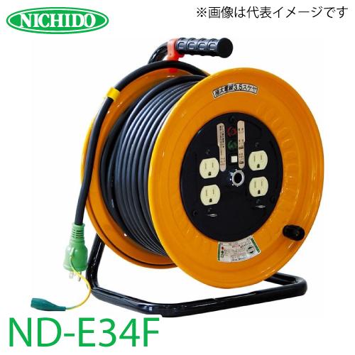 日動工業 ND-E34F 電工ドラム 30m 極太(3.5mm2)電線仕様 標準型ドラム 100V アース付 屋内型