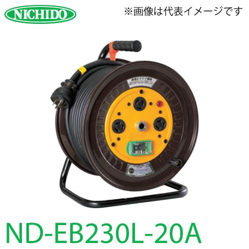 日動工業 電工ドラム ロック(引掛)式コンセントドラム ND-EB230L-20A アース・漏電遮断器付 15A感度 30m 屋内型 単相200V