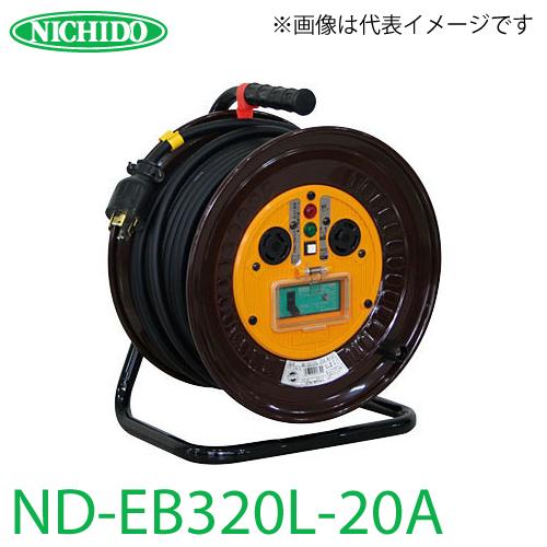 日動工業 電工ドラム ロック(引掛)式コンセントドラム ND-EB320L-20A アース・漏電遮断器付 15A感度 20m 屋内型 三相200V
