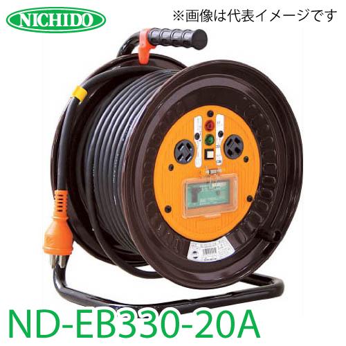 日動工業 電工ドラム ND-EB330-20A アース・漏電遮断器付 15A感度 30m 屋内型 三相200V 一般型ドラム
