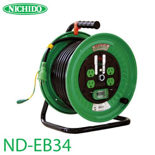 日動工業 ND-EB34 電工ドラム 30m 標準型ドラム 100V アース・漏電遮断器付 屋内型