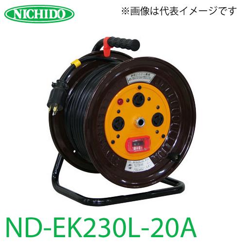日動工業 電工ドラム ロック(引掛)式コンセントドラム ND-EK230L-20A アース・過負荷・漏電遮断器付 20A 30m 屋内型 単相200V