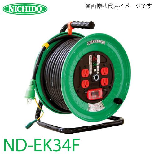 日動工業 ND-EK34F 電工ドラム 30m 極太(3.5mm2)電線仕様 標準型ドラム 100V アース・過負荷・漏電遮断器付 20A 屋内型