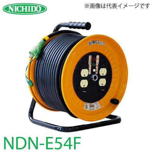 日動工業 NDN-E54F 電工ドラム 50m 極太(3.5mm2)電線仕様 標準型ドラム 100V アース付 屋内型