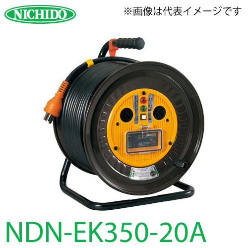 日動工業 電工ドラム NDN-EK350-20A アース・過負荷・漏電遮断器付 20A 50m 屋内型 三相200V 一般型ドラム