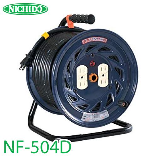 日動工業 電工ドラム NF-504D アース無 15A 50m 屋内型 100V 標準型ドラム