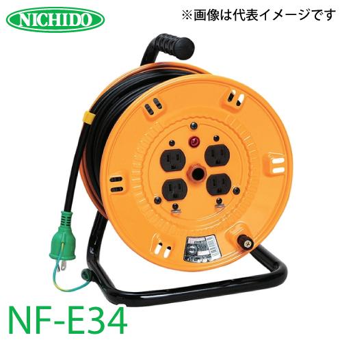 日動工業 NF-E34 電工ドラム 30m 標準型ドラム 100V アース付 屋内型