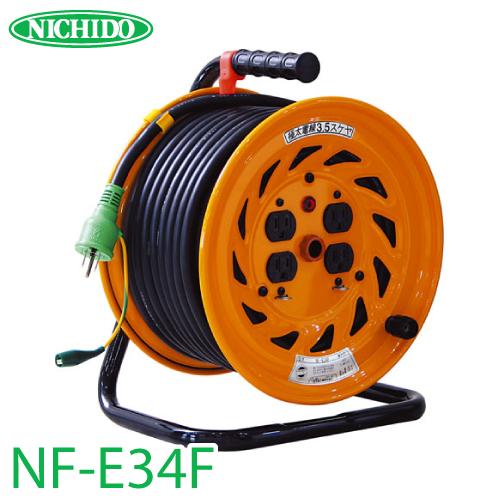 日動工業 NF-E34F 電工ドラム 30m 極太(3.5mm2)電線仕様 標準型ドラム 100V アース付 屋内型