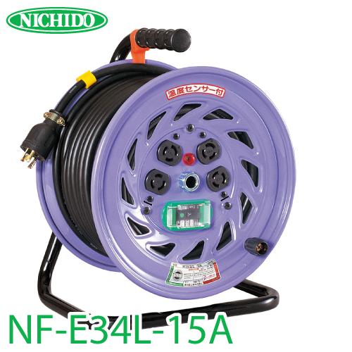 日動工業 NF-E34L-15A 電工ドラム 30m ロック(引掛)式コンセントドラム 100V アース付 屋内型