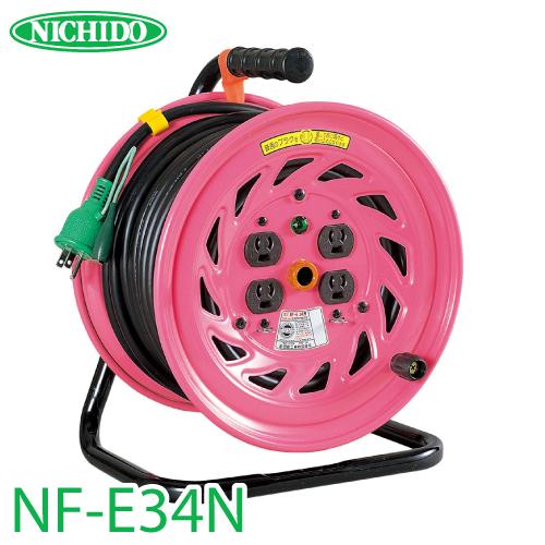 日動工業 NF-E34N 電工ドラム 30m 抜止式コンセントドラム 100V アース付 屋内型