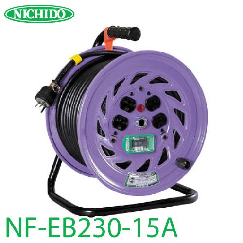日動工業 電工ドラム NF-EB230-15A アース・漏電遮断器付 15A感度 30m 屋内型 単相200V 一般型ドラム