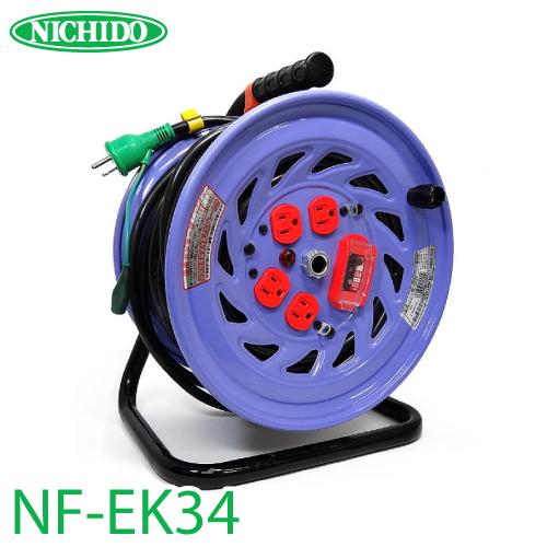 日動工業 NF-EK34 電工ドラム 30m 標準型ドラム 100V アース・過負荷・漏電遮断器付 15A 屋内型