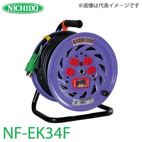 日動工業 NF-EK34F 電工ドラム 30m 極太(3.5mm2)電線仕様 標準型ドラム 100V アース・過負荷・漏電遮断器付 20A 屋内型