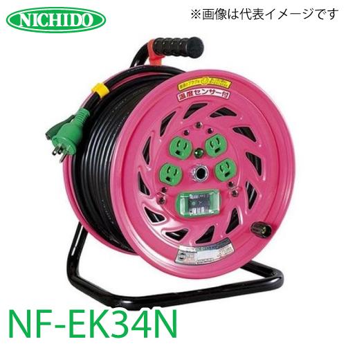 日動工業 NF-EK34N 電工ドラム 30m 抜止式コンセントドラム 100V アース・過負荷・漏電遮断器付 屋内型