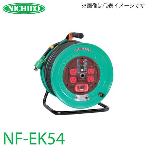 日動工業 NF-EK54 電工ドラム 50m 標準型ドラム 100V アース・過負荷・漏電遮断器付 15A 屋内型
