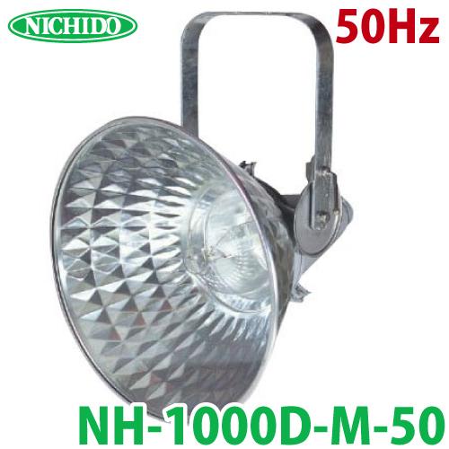日動工業 メタルハライドライト 1000W メタルスター1000 単相200V 50Hz 安定器外付 明るさ92,000Lm 屋外型 NH-1000D-M-50