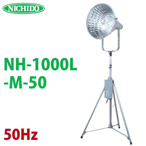 日動工業 メタルハライドライト 1000W メタルスター1000 単相200V 50Hz 安定器外付 1灯式 スーパー三脚 明るさ92,000Lm 屋外型 NH-1000L-M-50