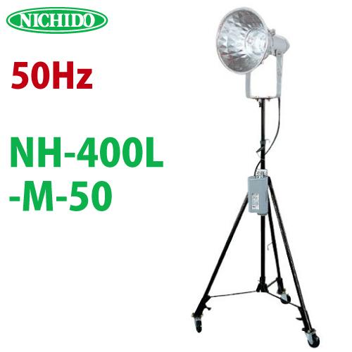 日動工業 メタルハライド 400W メタルスター400 50Hz 安定器外付 1灯式 スタンダード三脚 明るさ40,000Lm 屋外型 NH-400L-M-50