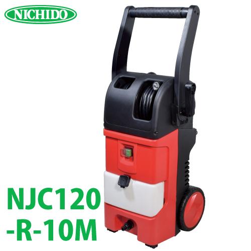 日動工業 高圧洗浄機ジェットクリーナー NJC120-R-10M 12Mpa ホース10M