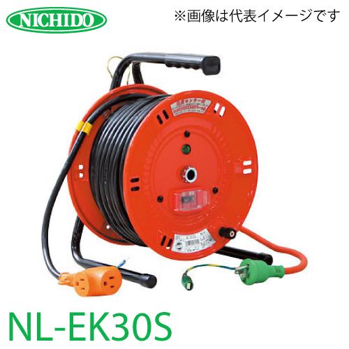 日動工業 電工ドラム 延長コード型ドラム(びっくリール) NL-EK30S アース・過負荷・漏電遮断器付 15A 30m(1次線3m+2次線27m)タイプ 屋内型 100V 標準型