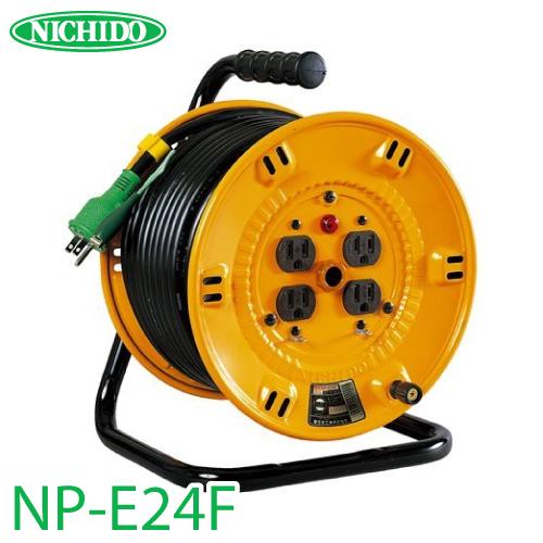 日動工業 電工ドラム NP-E24F アース付 15A 20m 極太(3.5mm2)電線仕様 屋内型 100V 標準型ドラム