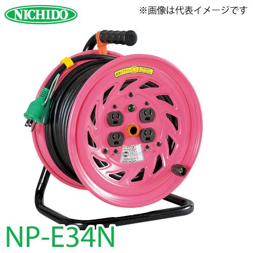 日動工業 NP-E34N 電工ドラム 30m 抜止式コンセントドラム 100V アース付 屋内型