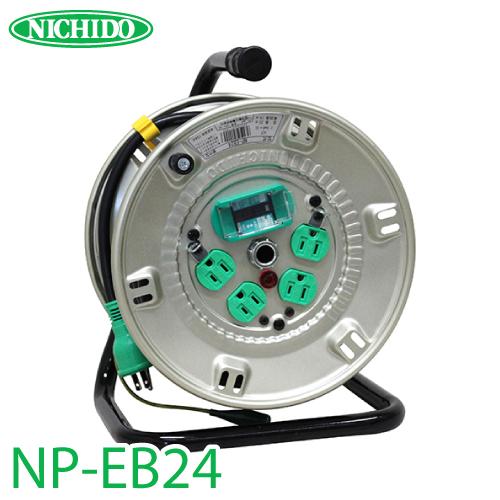 日動工業 電工ドラム NP-EB24 アース・漏電遮断器付 15A 20m 屋内型 100V 標準型ドラム