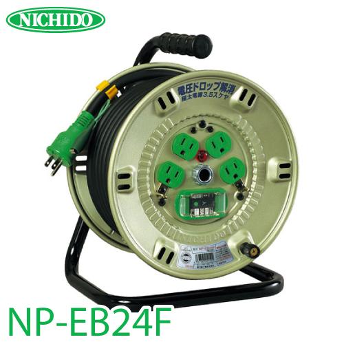 日動工業 電工ドラム NP-EB24F アース・漏電遮断器付 15A 20m 極太(3.5mm2)電線仕様 屋内型 100V 標準型ドラム
