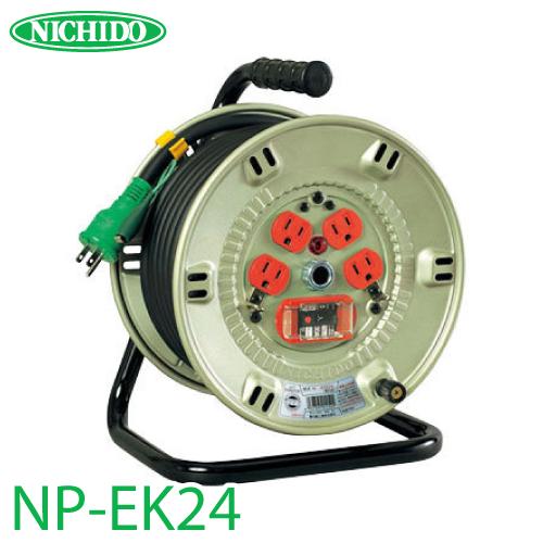 日動工業 電工ドラム NP-EK24 アース・過負荷・漏電遮断器付 15A 20m 屋内型 100V 標準型ドラム
