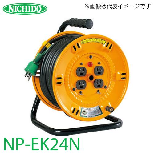 日動工業 NP-EK24N 電工ドラム 20m 抜止式コンセントドラム 100V アース・過負荷・漏電遮断器付 屋内型