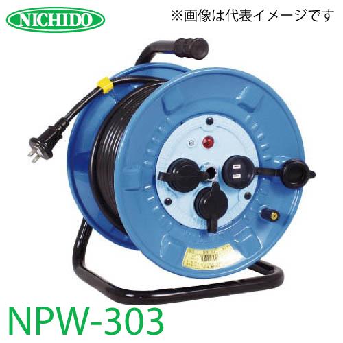 日動工業 電工ドラム NPW-303 アース無 30m 防雨・防塵型ドラム 100V 屋外型 標準型