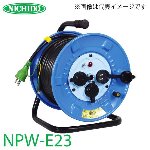 日動工業 電工ドラム NPW-E23 アース付 20m 防雨・防塵型ドラム 100V 屋外型 標準型