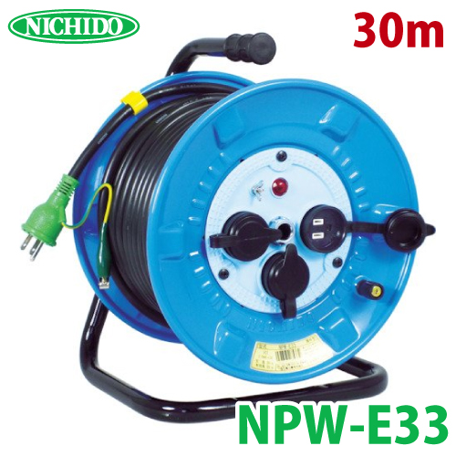 日動工業 電工ドラム 防雨型 アース付 22A 30m ポッキンプラグ付 コードリール NPW-E33