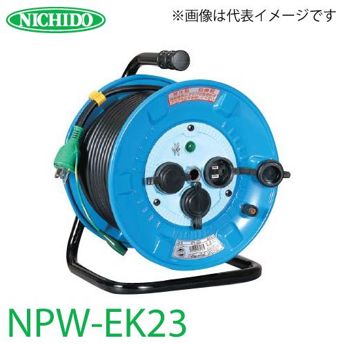 日動工業 電工ドラム NPW-EK23 アース・過負荷・漏電遮断器付 15A 20m 防雨・防塵型ドラム 100V 屋外型 標準型