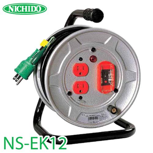 日動工業 NS-EK12 電工ドラム 10m 標準型ドラム 100V アース・過負荷・漏電遮断器付 15A 屋内型