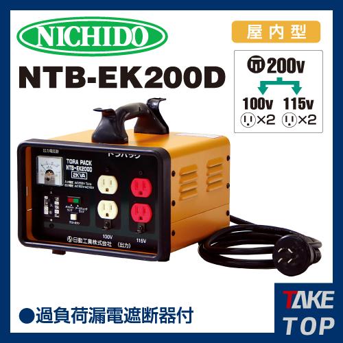 日動工業 降圧専用トランス NTB-EK200D