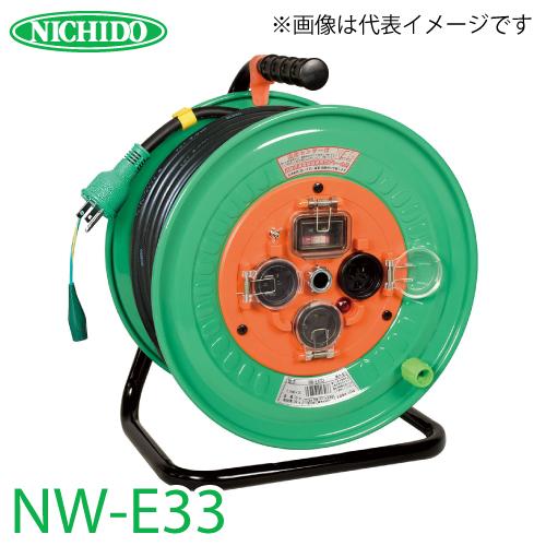 日動工業 電工ドラム NW-E33 アース付 30m 防雨・防塵型ドラム 100V 屋外型 標準型