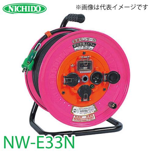 日動工業 電工ドラム NW-E33N アース付 30m 抜止式コンセント仕様(通常プラグを使用します)防雨・防塵型ドラム 100V 屋外型 標準型
