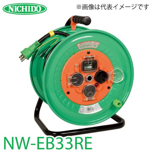 日動工業 電工ドラム NW-EB33RE リペアポッキンドラム アース・漏電遮断器付 15A感度 30m 屋内型 100V 一般型