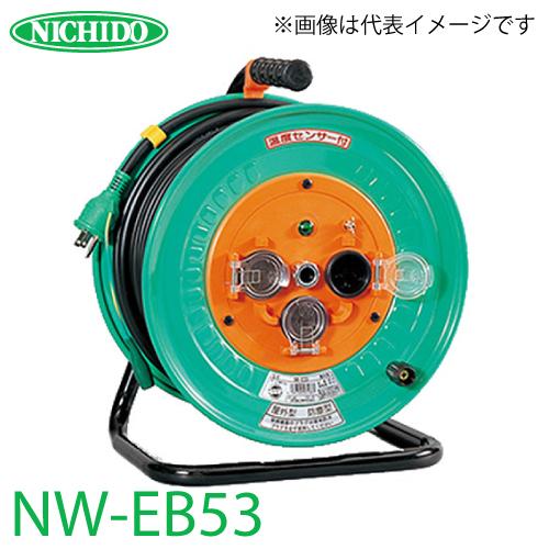 日動工業 電工ドラム NW-EB53 アース・漏電遮断器付 15A 50m 防雨・防塵型ドラム 100V 屋外型 標準型