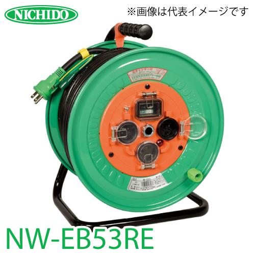 日動工業 電工ドラム NW-EB53RE リペアポッキンドラム アース・漏電遮断器付 15A感度 50m 屋内型 100V 一般型