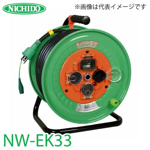 日動工業 電工ドラム NW-EK33 アース・過負荷・漏電遮断器付 15A 30m 防雨・防塵型ドラム 100V 屋外型 標準型