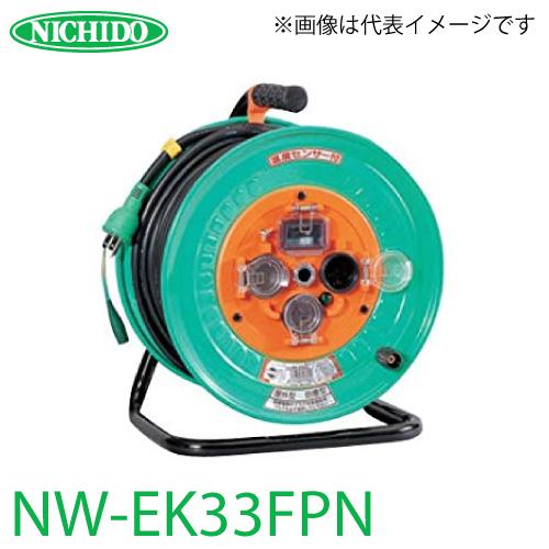 日動工業 電工ドラム NW-EK33FPN アース・過負荷・漏電遮断器付 20A 30m 防雨・防塵型ドラム 100V 屋外型 標準型