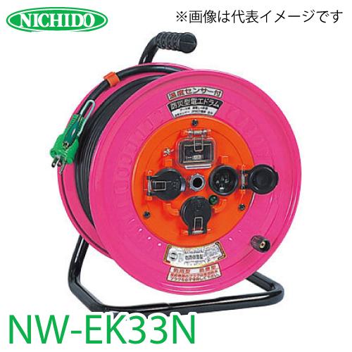 日動工業 電工 NW-EK33N アース・過負荷・漏電遮断器付 15A 30m 抜止式コンセント仕様(通常プラグを使用します) 防雨・防塵型ドラム 100V 屋外型 標準型