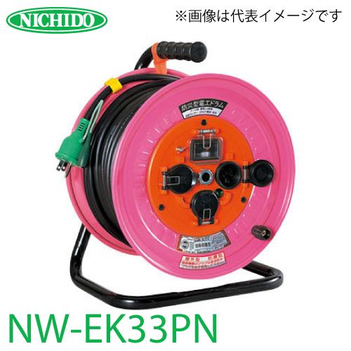 日動工業 電工ドラム NW-EK33PN アース・過負荷・漏電遮断器付 15A 30m 防雨・防塵型ドラム 100V 屋外型 標準型