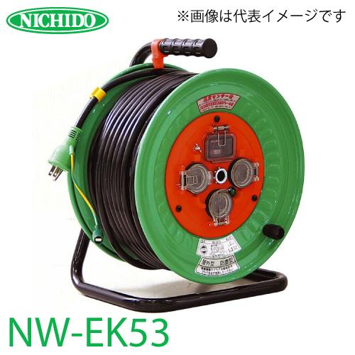 日動工業 電工ドラム NW-EK53 アース・過負荷・漏電遮断器付 15A 50m 防雨・防塵型ドラム 100V 屋外型 標準型