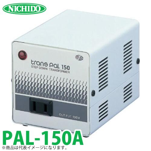 日動工業 海外用トランス PAL-150A 入力電圧:AC110~130V 出力電圧:AC100V スワロー電機