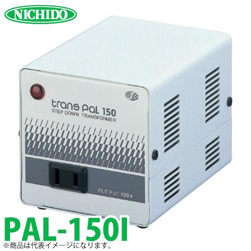 日動工業 海外用トランス PAL-150I 入力電圧:AC240V 出力電圧:AC100V スワロー電機